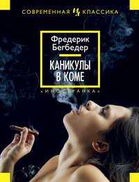 Купить книгу Каникулы в коме, автора Фредерика Бегбедера