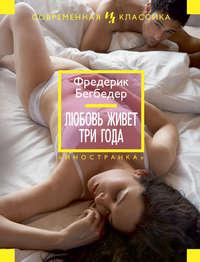 Купить книгу Любовь живет три года, автора Фредерика Бегбедера