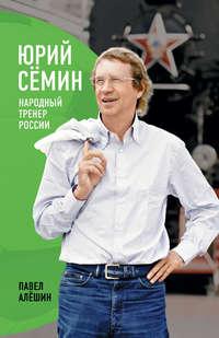 Юрий Сёмин. Народный тренер России