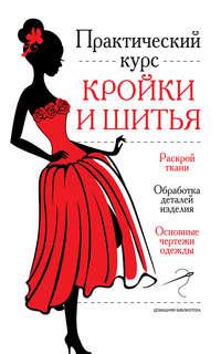 Купить книгу Практический курс кройки и шитья, автора