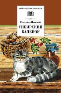 Купить книгу Сибирский валенок, автора Светланы Васильевны Вьюгины