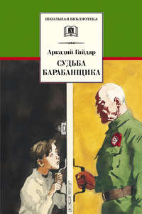Купить книгу Судьба барабанщика, автора Аркадия Гайдара