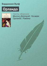 Купить книгу Орландо, автора Вирджинии Вулф
