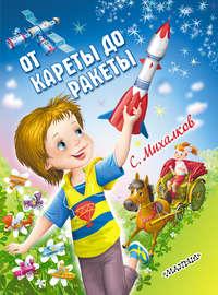 Купить книгу От кареты до ракеты, автора Сергея Михалкова