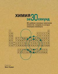 Купить книгу Химия за 30 секунд, автора Коллектива авторов