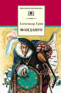 Купить книгу Фанданго (сборник), автора Александра Грина