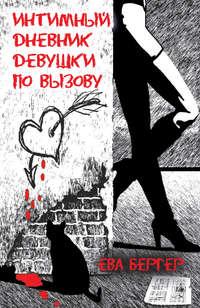 Купить книгу Интимный дневник девушки по вызову, автора Евы Бергер