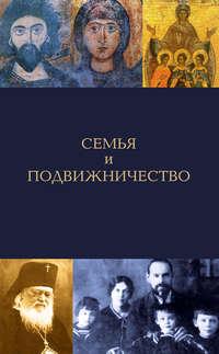 Купить книгу Семья и подвижничество, автора