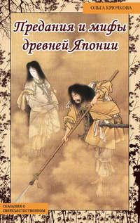 Купить книгу Небесная река. Предания и мифы древней Японии, автора