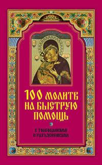 Купить книгу 100 молитв на быструю помощь. С толкованиями и разъяснениями, автора