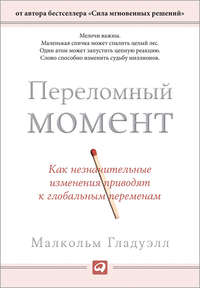 Купить книгу Переломный момент. Как незначительные изменения приводят к глобальным переменам, автора Малкольма Гладуэлл