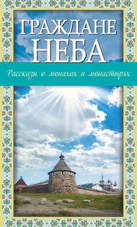 Купить книгу Граждане неба. Рассказы о монахах и монастырях, автора