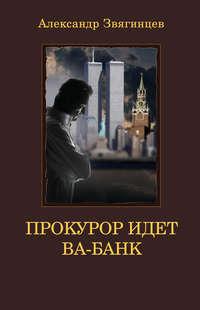 Купить книгу Прокурор идет ва-банк, автора Александра Звягинцева