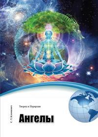 Купить книгу Ангелы, автора Светланы Климкевич