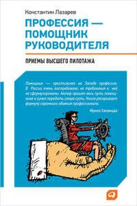 Купить книгу Профессия – помощник руководителя. Приемы «высшего пилотажа», автора Константина Лазарева