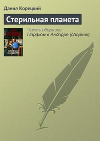 Купить книгу Стерильная планета, автора Данила Корецкого