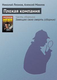 Купить книгу Плохая компания, автора Николая Леонова