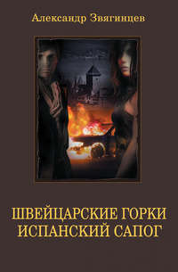 Купить книгу Швейцарские горки. Испанский сапог (сборник), автора Александра Звягинцева