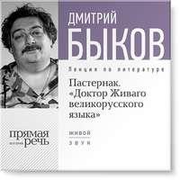 Купить книгу Лекция «Пастернак. Доктор Живаго великорусскаго языка», автора Дмитрия Быкова