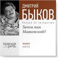 Купить книгу Лекция «Зачем нам Маяковский?», автора Дмитрия Быкова