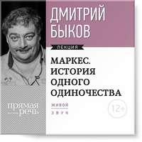 Купить книгу Лекция «Маркес. История одного одиночества», автора Дмитрия Быкова