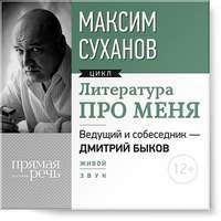 Купить книгу Литература про меня. Максим Суханов, автора Максима Суханова