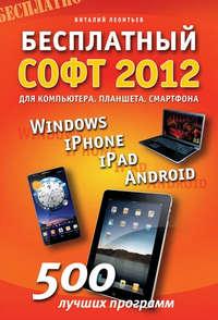 Виталий Леонтьев - Бесплатный софт 2012 для компьютера, смартфона, планшета. Windows, iPad, iPhone, Android