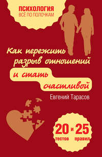 Купить книгу Как пережить разрыв отношений и стать счастливой. 20 тестов и 25 правил, автора Евгения Тарасова