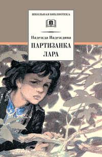 Купить книгу Партизанка Лара, автора Надежды Надеждиной