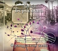 Купить книгу Французская жена, автора Анны Берсеневой
