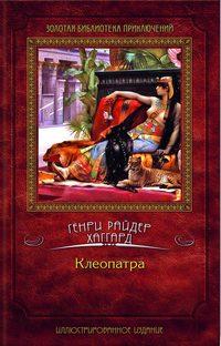 Купить книгу Клеопатра, автора Генри Райдера Хаггарда