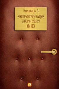 Книга Реструктуризация сферы услуг ЖКХ - Автор Андрей Иванов