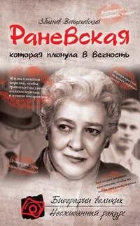 Купить книгу Раневская, которая плюнула в вечность, автора Збигнева Войцеховского