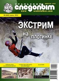 Купить книгу Уральский следопыт №06/2012, автора