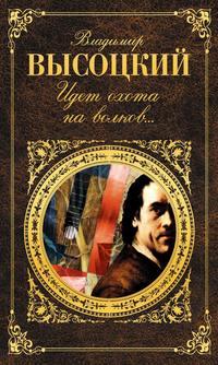 Купить книгу Идет охота на волков…, автора Владимира Высоцкого