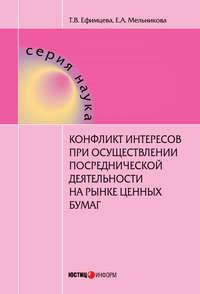 Купить книгу Конфликт интересов при осуществлении посреднической деятельности на рынке ценных бумаг, автора Татьяны Ефимцевой