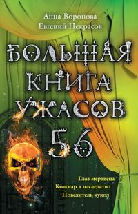 Купить книгу Большая книга ужасов – 56 (сборник), автора Евгения Некрасова