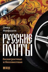 Купить книгу Русские понты: бесхитростные и бессовестные, автора Дэвида Макфадьена