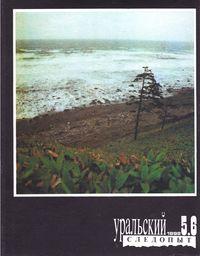 Купить книгу Уральский следопыт №05-06/1992, автора
