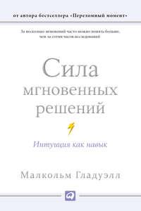 Купить книгу Сила мгновенных решений. Интуиция как навык, автора Малкольма Гладуэлл