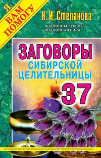 Купить книгу Заговоры сибирской целительницы. Выпуск 37, автора Натальи Степановой