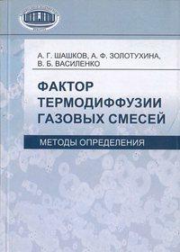 Купить книгу Фактор термодиффузии газовых смесей. Методы определения, автора А. Г. Шашкова