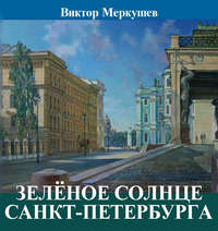 Зеленое солнце Санкт-Петербурга (сборник)