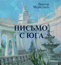 Купить книгу Письмо с юга, автора Виктора Меркушева