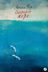 Купить книгу Открытое море, автора Анники Тор