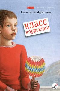Купить книгу Класс коррекции, автора Екатерины Мурашовой