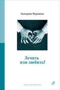 Купить книгу Лечить или любить?, автора Екатерины Мурашовой