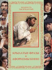 Купить книгу Крылатые фразы и афоризмы кино, автора