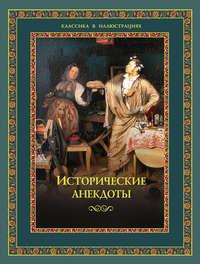 Купить книгу Исторические анекдоты, автора
