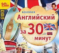 Купить книгу Английский за 30 минут (Beginner), автора Марии Хохариной